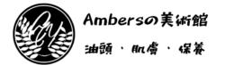 Ambersの美術館